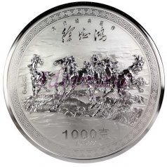 Wishing You A Speedy Success Huge Silver Coin (1000g Ag.999)